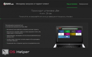uBar для Windows 8.1 на русском